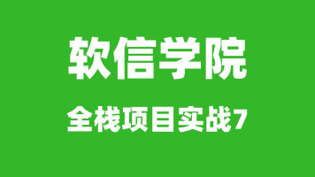 软信学院vuecli3javatoken登录机制maven构建拼猫商城第七部分
