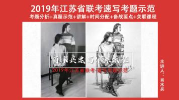 肖木兵速写体系教程【应考冲刺篇-2019江苏省联考速写考题示范】