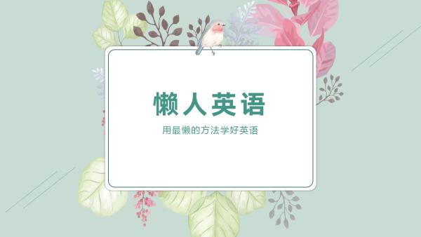 2021年浙江高考英语 第二课