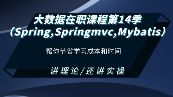 大数据在职课程第14季(Spring,Springmvc,Mybatis)