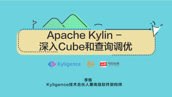 Apache Kylin - 深入Cube和查询调优