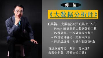 03 商业大数据分析工具Power BI入门
