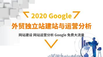 2020跨境外贸独立站Google建站运营分析