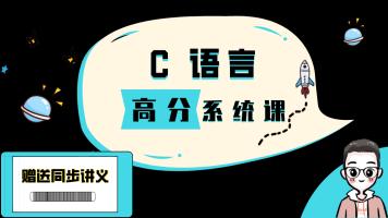 C语言【高分系统课】蜂考 高斯课堂 助力期末90+