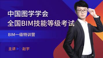 全国BIM技能等级考试一级特训营