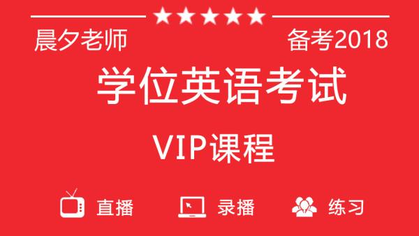 2018成人学位英语VIP课程 晨夕-自考、网教、成教