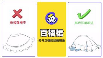 日系二次元百褶裙的绘画【漫画教程】【板绘教程】