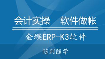 金蝶ERP-K3软件在企业中的实操与应用-实际成本