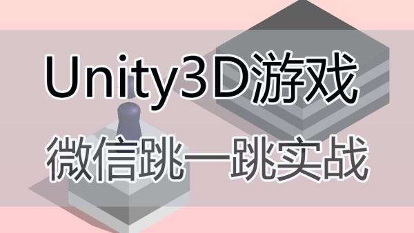 Unity3D微信跳一跳游戏实战
