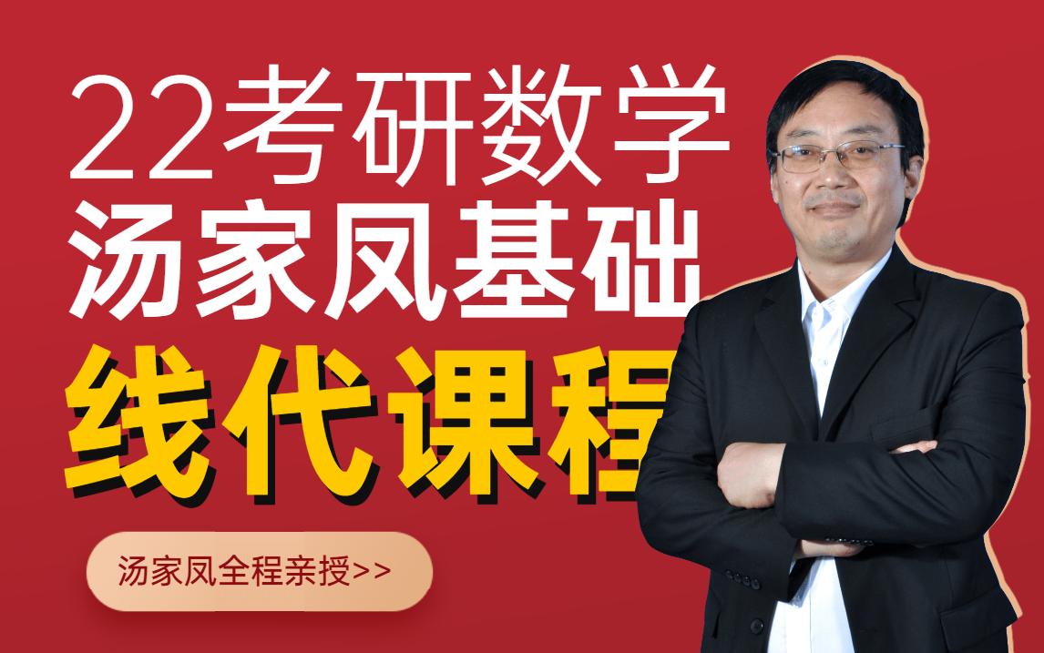 2022考研数学-汤家凤线代基础-文都考研