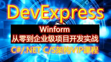C#/.NET企业级CS架构高级Dev课程(Winform+DevExpress+SqlServer)