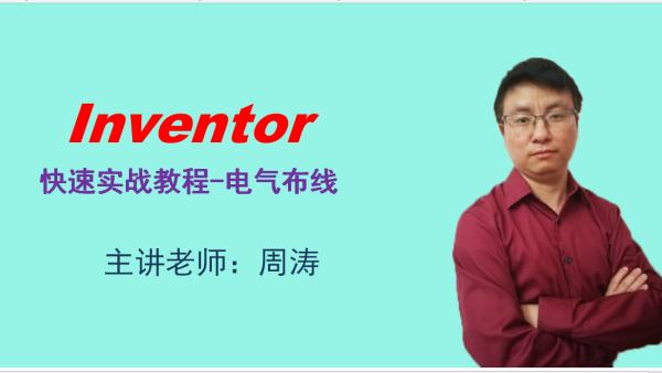 inventor电气布线及案例
