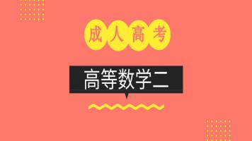 河北成考高等数学(二)