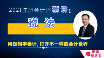 2021CPA注册会计师—税法—精讲班—【学天海课堂】-赠配套精讲书