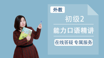 韩语外教初级2精讲【能力口语】