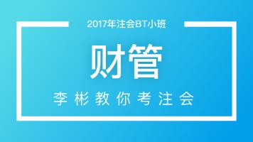 BT学院2017年CPA注册会计师公开课-《财管》|李彬教你考注会