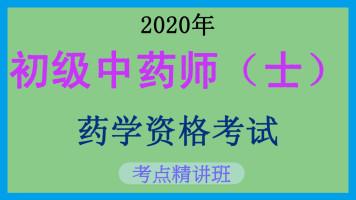 【初级职称】2020年初级中药师资格考试考点精讲班