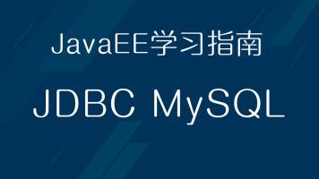 Java学习指南8 数据库JDBC