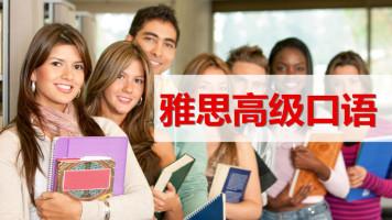 雅思满分口语-雅思口语-雅思高级口语-全英文授课