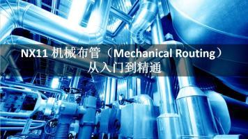 NX11 机械布管Routing Mechanical从入门到到精通