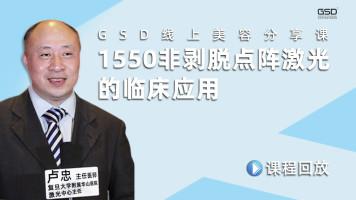 GSD美容知识分享课第3期:1550非剥脱点阵激光的临床应用(回放)
