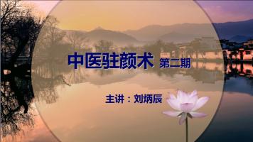 中医驻颜术-第二期