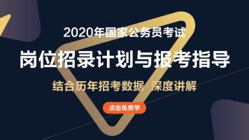 2020年国考岗位招录计划与报考指导