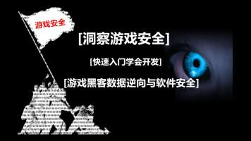 游戏黑客核心编程-游戏数据逆向与软件安全