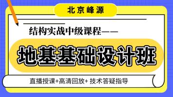 【北京峰源】地基基础结构设计实战班