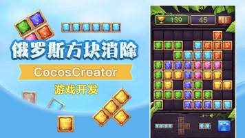 Cocos Creator游戏开发-俄罗斯方块消除 (CocosCreator-视频教程)