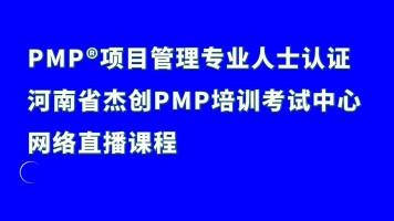 基金会授权杰创PMP考点网络