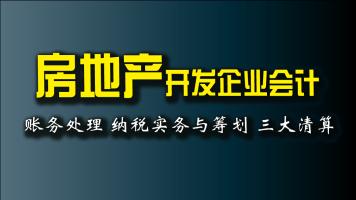 房地产开发企业会计【云财网校】