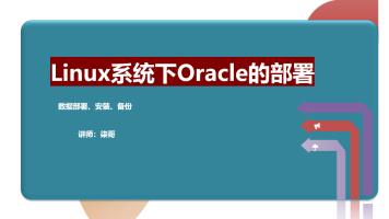 Oracle在Redhat下的部署