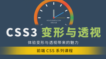 css3 高手学习!css3变形透视动画 助你面试过关斩将