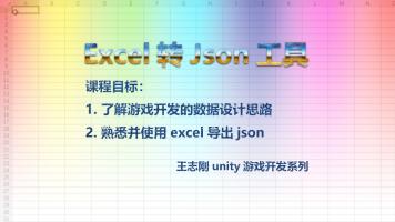 Excel转Json工具