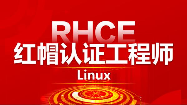 【官方推荐】红帽Linux工程师(RHCE)就业班