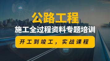 《公路工程施工全过程资料专题讲座》精讲版