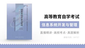 自考本科【4757】信息系统开发与管理【动脑学历教育】