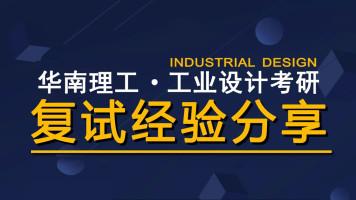 2020华工工业设计复试分享