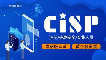 CISP认证考试/信息安全/国家级认证人员/Kali安全渗透【学神IT】