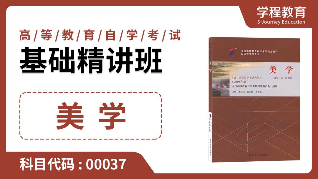 自考美学00037 免费体验课【学程教育】