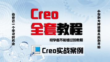 【鸿图学院】Proe/Creo零基础快速入门教程