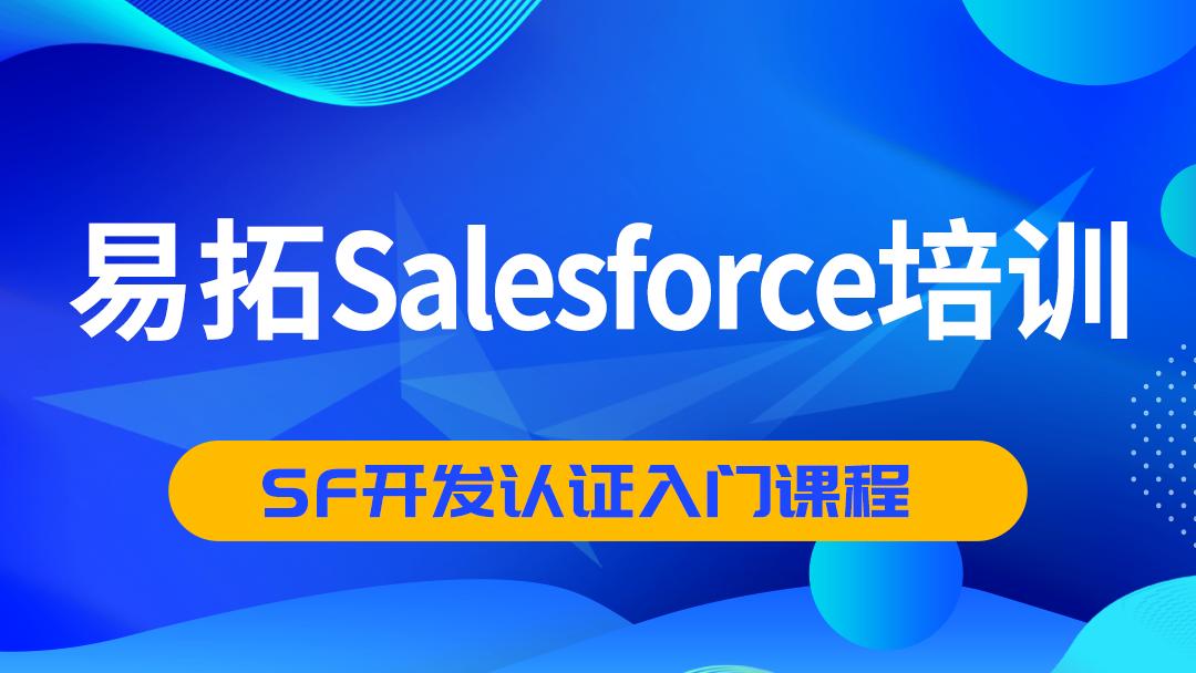 【易拓大学】Salesforce零基础入门知识介绍课程