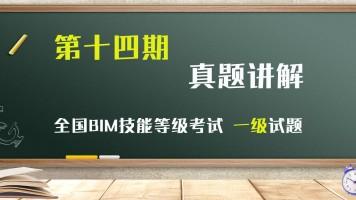 【真题讲解】全国BIM等级考试第十四期(一级)
