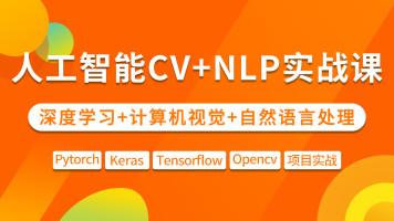 人工智能CV+NLP实战课/深度学习/Python/计算机视觉/自然语言处理