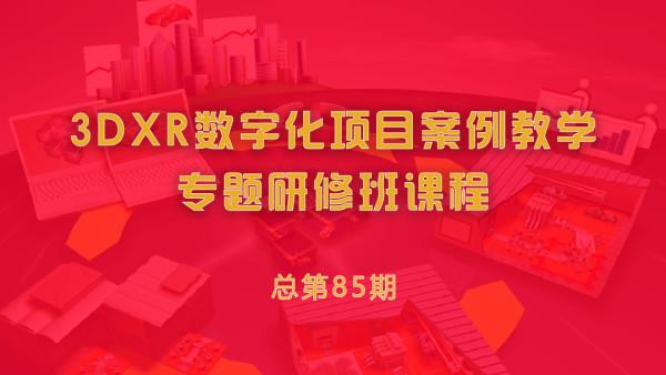 3DXR数字化项目案例教学专题研修班