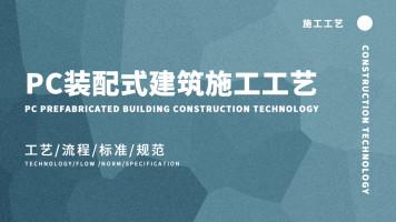 PC装配式建筑施工工艺【启程学院】