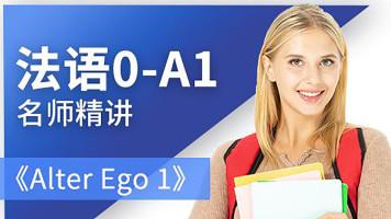 《Alter Ego 1》法语系列教材精讲(0~A1)