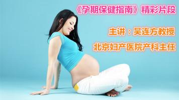 北京妇产医院权威专家课程试听:怀孕40周全程保健指南