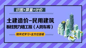 板柱剪力墙工程(人防车库)-工程造价案例实操【启程学院】